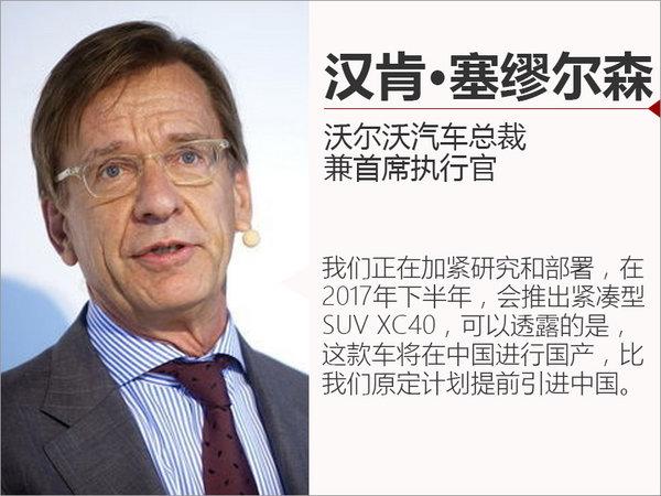 沃尔沃XC40即将发布 与宝马X1竞争(图)-图2