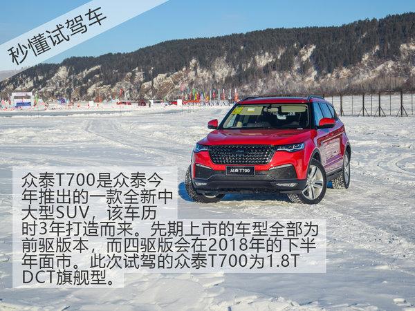配置不比路虎揽胜差 冰雪试驾中大型SUV众泰T700-图2