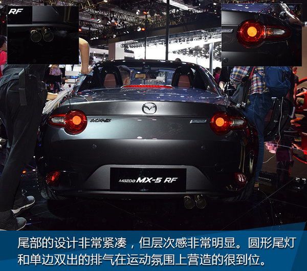 拉风轻而易举 上海车展实拍马自达MX-5 RF-图4