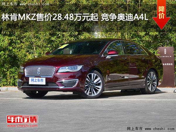 长春市林肯MKZ售24.84万元竞价奥迪A4L-图1