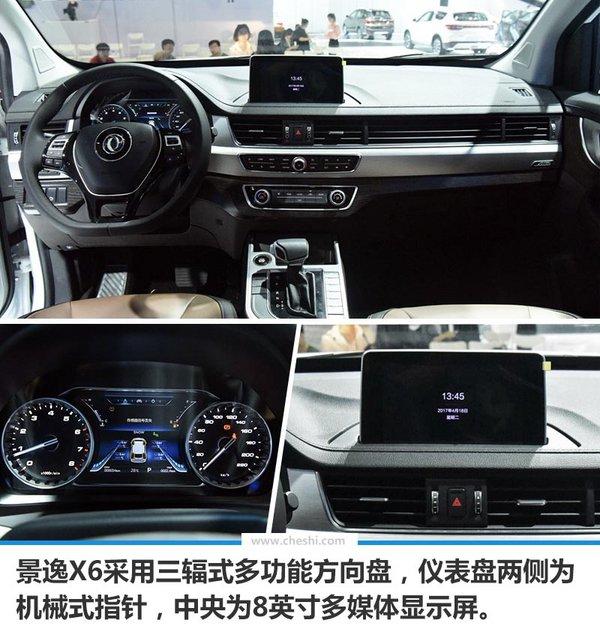 风行景逸X5 1.5T/X6上市 售价XX-XX万元-图15