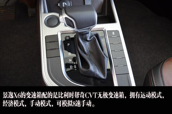 全新造型设计 实拍东风风行景逸X6-图16