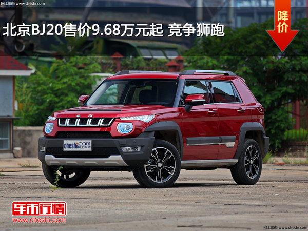 北京BJ20售价9.68万元起 竞争狮跑-图1