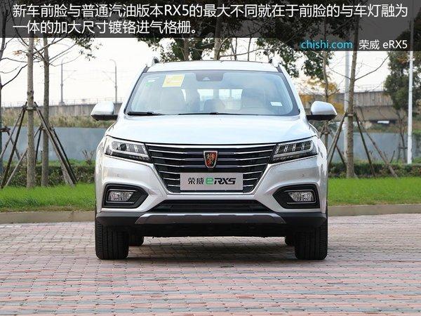 三擎SUV代表作 荣威eRX5深度实拍解析-图3