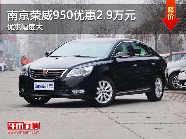 南京荣威950最高现金优惠高达2.9万元-图1