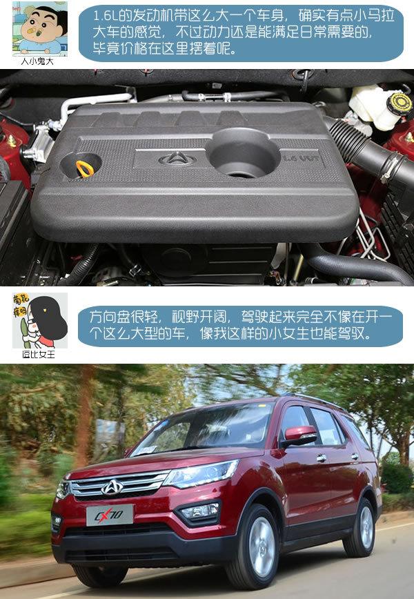 专治买车纠结症 长安商用CX70对宝骏730-图5