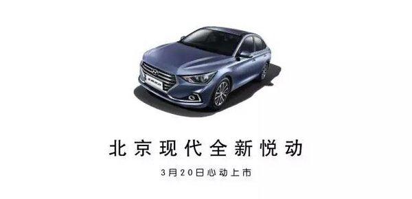 2017年首批悦动出租车在华建成功交付!-图13