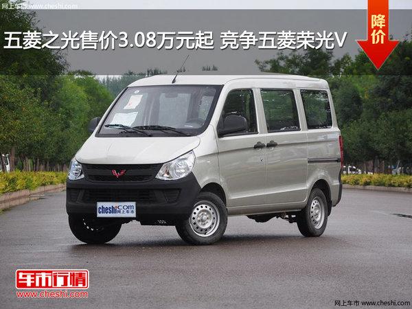 五菱之光售价3.08万元起 竞争五菱荣光V-图1