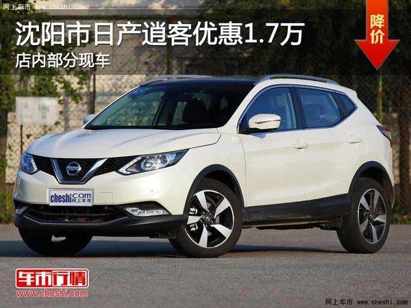 日产逍客优惠1.7万 降价竞争马自达CX-5-图1