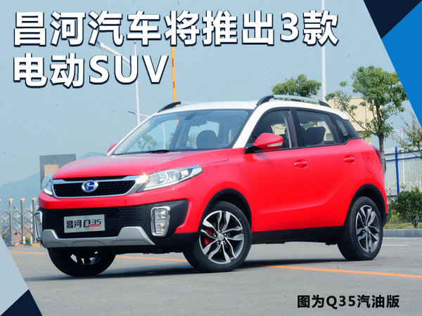 昌河将推出3款电动SUV 含品牌首款插混车型-图1
