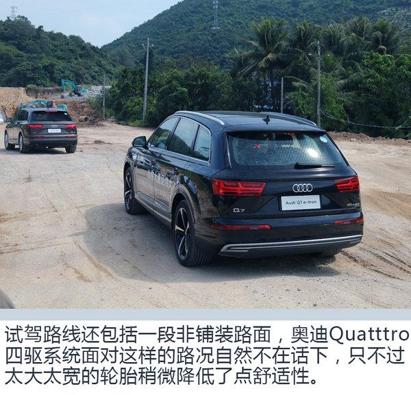 适合才是硬道理 试驾奥迪Q7 e-tron南方车型-图4