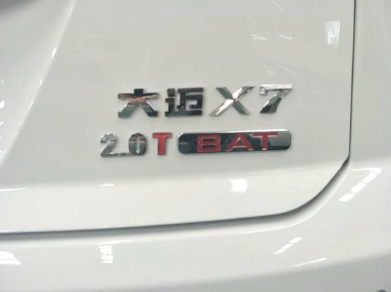 配置曝光 大迈X7-8AT车型将亮相成都车展-图2