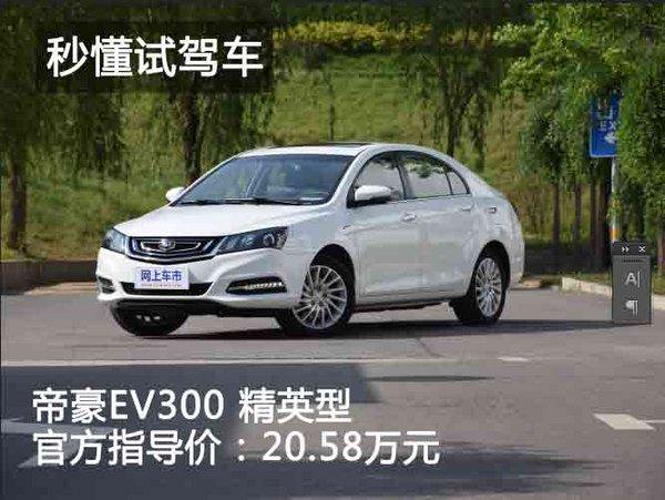 从北京能开到秦皇岛 试驾吉利帝豪EV300-图1