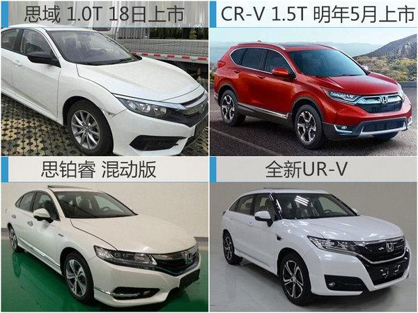 东风本田销量增长近五成 挑战56万辆目标-图5