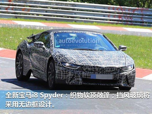 宝马推i8 Spyder软顶敞篷跑车 动力增强10%-图2