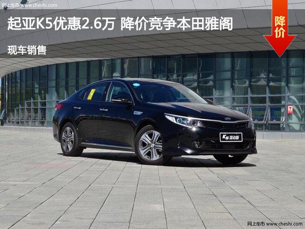 起亚K5优惠2.6万 降价竞争本田雅阁-图1