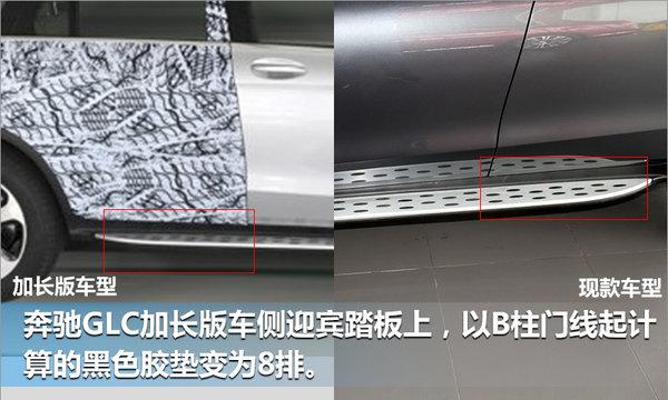 奔驰GLC-L加长版-明年将国产 尺寸接近GLE-图4