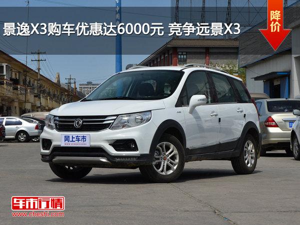 景逸X3购车优惠达6000元 竞争远景X3-图1