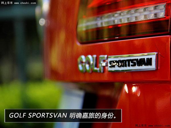 高尔夫嘉旅西安实拍 多功能紧凑级轿车-图13