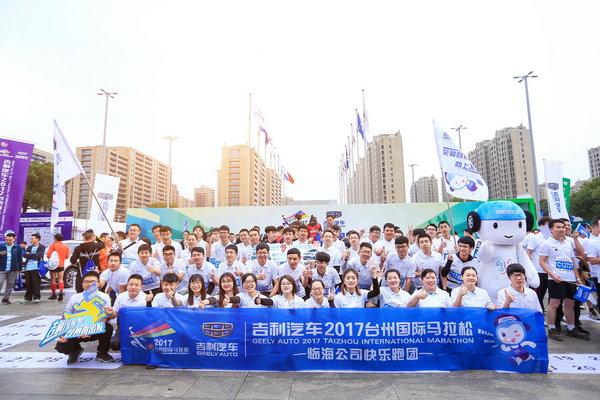 吉利汽车2017台州国际马拉松圆满落幕-图9