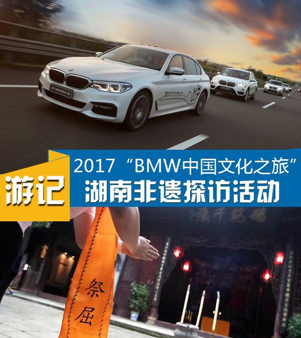 比上大学收获都多 体验2017 BMW中国文化之旅-图1