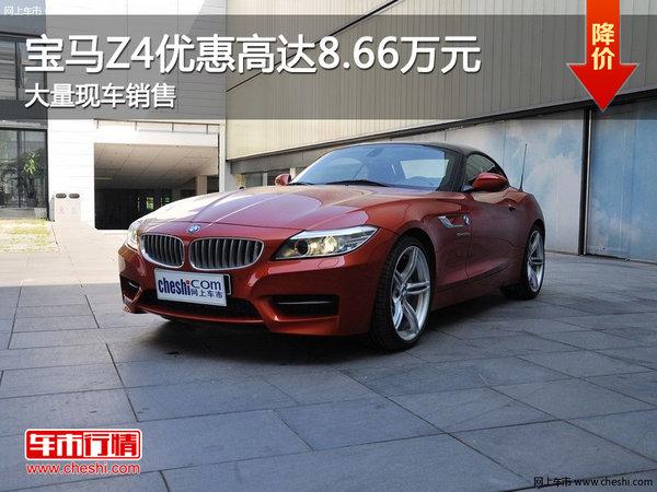 宝马Z4优惠高达8.66万元 南宁车展更优惠-图1