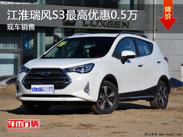 江淮瑞风S3最高优惠0.5万 竞品长安CS35-图1