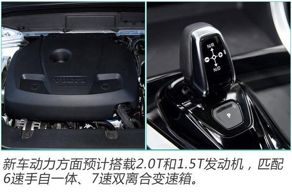 """沃尔沃""""小""""SUV先进口后国产 预计25万元起售-图5"""