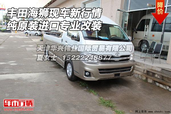 丰田海狮现车新行情 纯原装进口专业改装高清图片