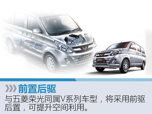 五菱新MPV年内上市 搭载小排量发动机-图3