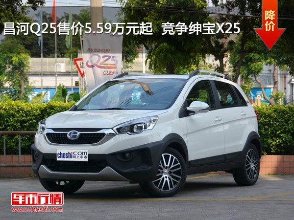 昌河Q25售价5.59万元起  竞争绅宝X25-图1