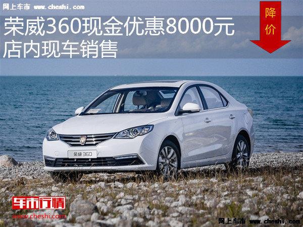 荣威360最高优惠8000元 降价竞争锋范-图1