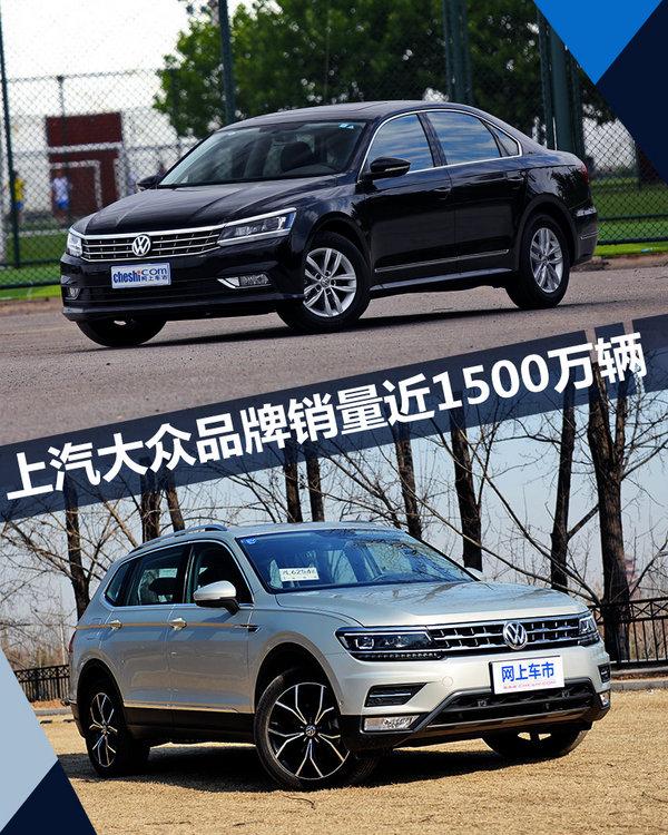 上汽大众品牌销量近1500万辆 单一品牌-图1