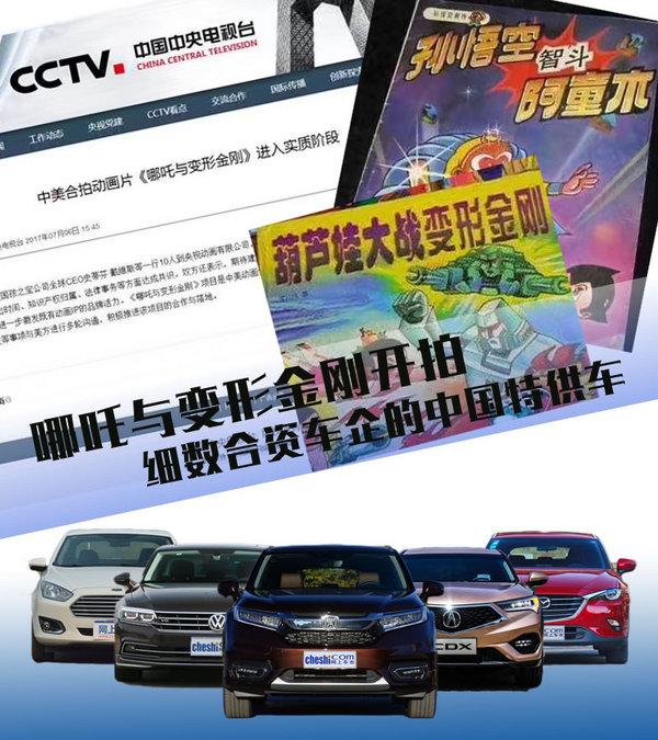 哪吒与变形金刚开拍 细数合资车企的中国特供车-图1