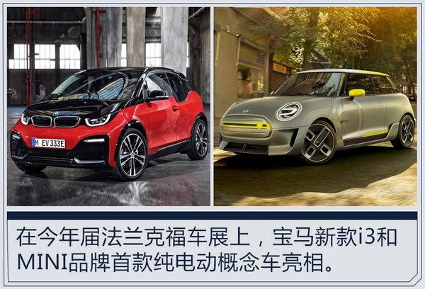宝马2017年内将投放10款电动车 年销10万辆-图4