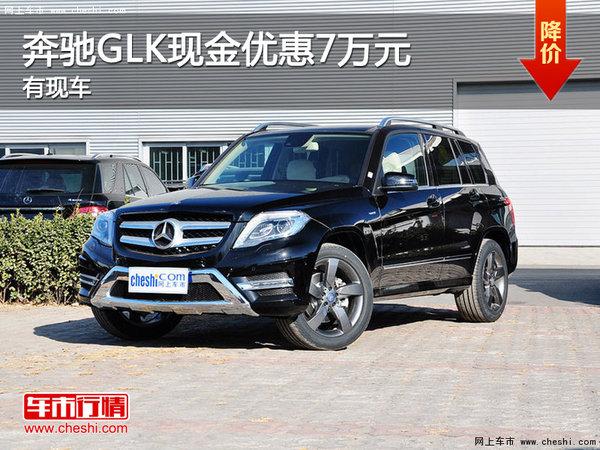 奔驰GLK级现车在售 购车可享7万元优惠-图1