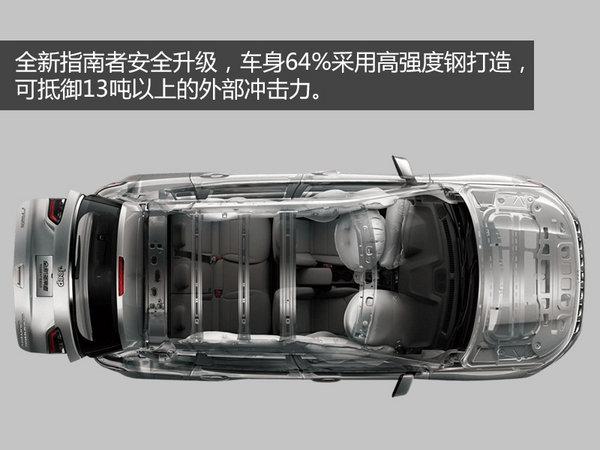 历史短不代表没有传承 指南者凭什么叫新中产家庭SUV-图11