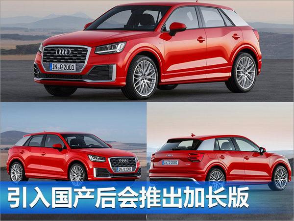 炫!奔驰+宝马+奥迪 将推出10款SUV-图4