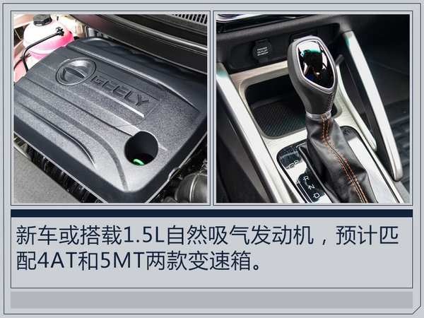 吉利推全新小型SUV 采用溜背设计/竞争宝骏510-图5