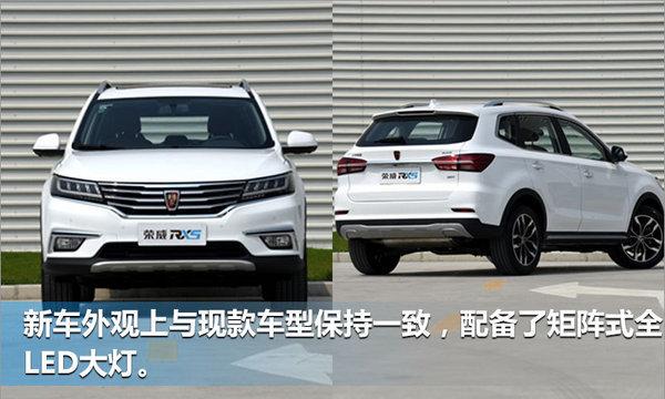 荣威RX5新车型今日上市 配置提升/售15.88万-图2