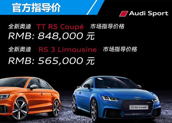 奥迪RS3/TT RS正式上市 售价56.5-84.8万元-图2