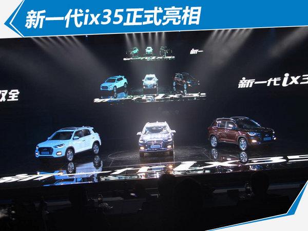 北京现代新ix35正式上市 售价11.99-16.19万元-图13