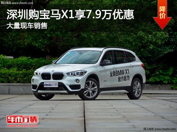 深圳宝马X1优惠7.9万元 降价竞争奥迪Q5-图1