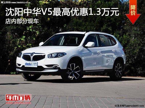 沈阳市中华V5最高优惠1.3万元 现车在售-图1