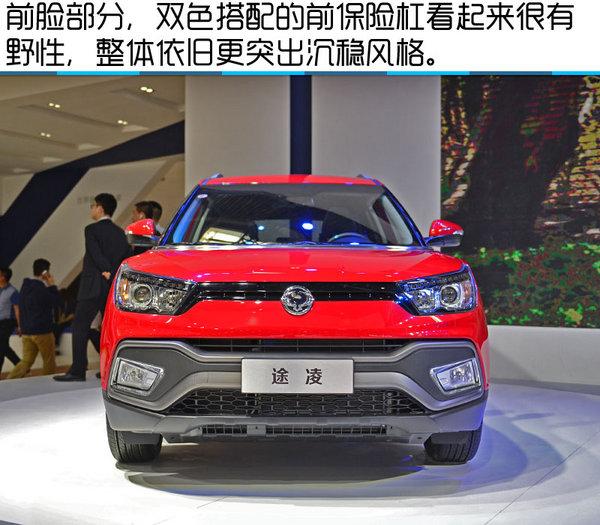 2016北京车展 全新双龙XLV-SUV实拍-图4