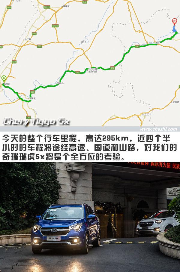 """居然开小型SUV去跑山 奇瑞瑞虎5x重庆""""悦野""""之旅(下)-图7"""
