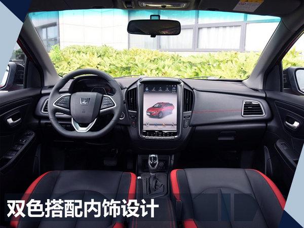 纳智捷U5 SUV预售7.58万起 将于9月27日上市-图6