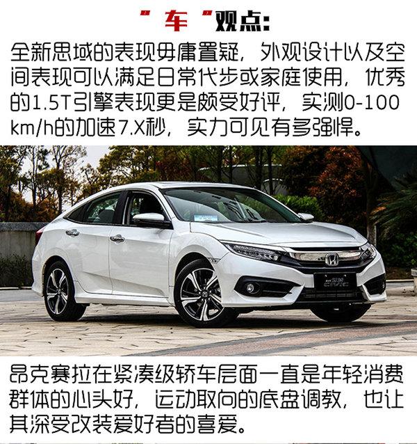 专治买车纠结症 本田新思域VS昂克赛拉-图9