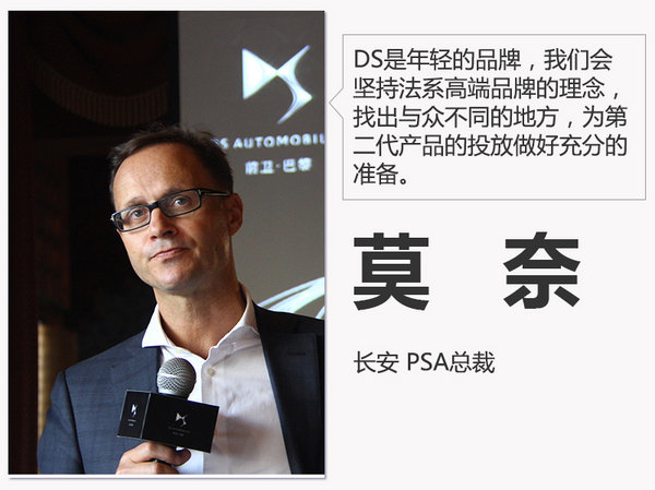 DS在华进入新阶段 如何挑战2万年销量-图1
