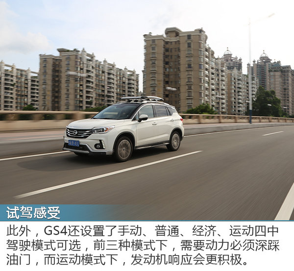 能拼实力能卖萌 广汽传祺GS4 235T试驾体验-图5